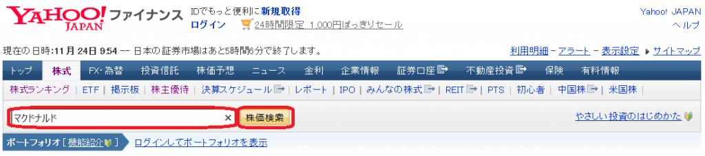 10_yahoo_kabuka