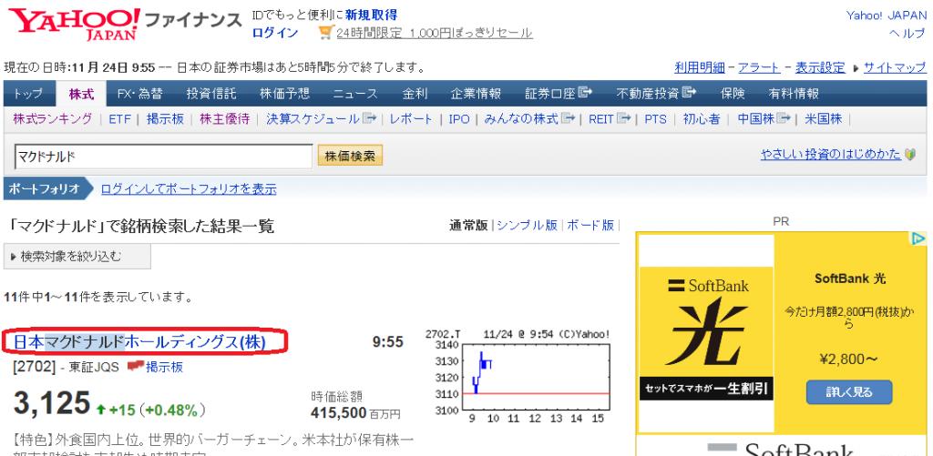 11_yahoo_kabuka