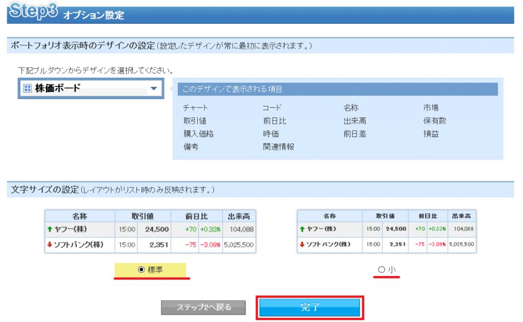 26_yahoo_kabuka