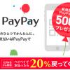 PayPay(ペイペイ)とは?登録は簡単でヤバイくらいお得!