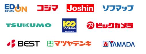 エディオン、コジマ、joshin、ソフマップ、TSUKUMO、ビックカメラ、BEST、マツヤ、ヤマダ電気