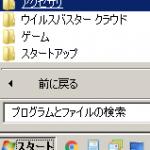 パソコンの型番の調べ方(windows7)