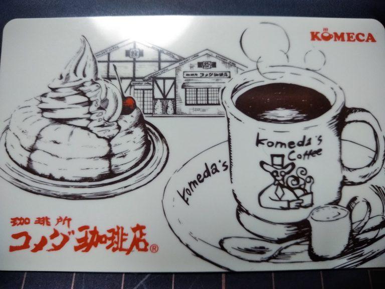 コメダ珈琲のカード
