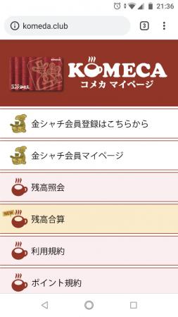 コメダサイトマイページ画面