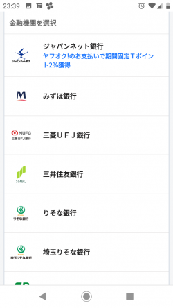 (ペイペイで登録できる銀行)ジャパンネット銀行・みずほ銀行・三菱UFJ銀行・りそな銀行・埼玉りそな銀行