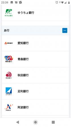 (ペイペイで登録できる銀行)ゆうちょ銀行・愛知銀行・青森銀行・秋田銀行・足利銀行・阿波銀行