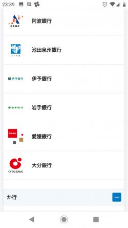 (ペイペイで登録できる銀行)池田泉州銀行・伊予銀行・岩手銀行・愛媛銀行・大分銀行