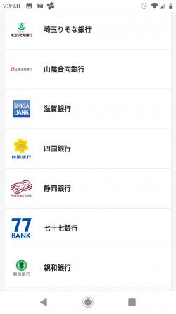 (ペイペイで登録できる銀行)山陰合同銀行、滋賀銀行、四国銀行、静岡銀行、七十七銀行