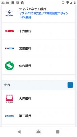 (ペイペイで登録できる銀行)十六銀行、常陽銀行、仙台銀行、大光銀行、第三銀行