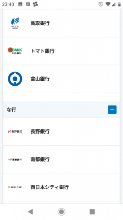 (ペイペイで登録できる銀行)鳥取銀行、トマト銀行、富山銀行、長野銀行、南都銀行、西日本シティ銀行