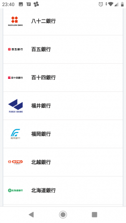 (ペイペイで登録できる銀行)八十二銀行、百五銀行、百十四銀行、福井銀行、福岡銀行、北越銀行、北海道銀行