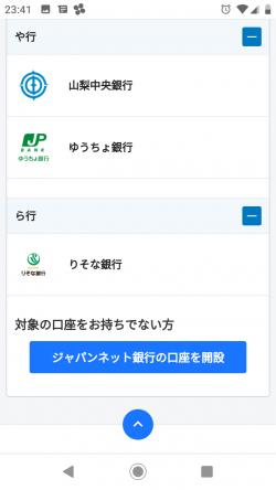 (ペイペイで登録できる銀行)山梨中央銀行