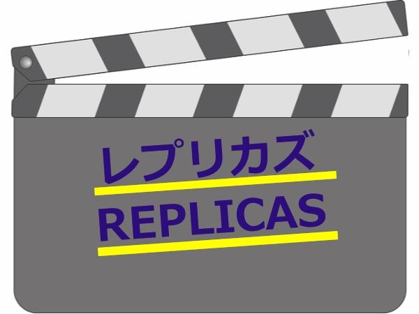 映画レプリカズ