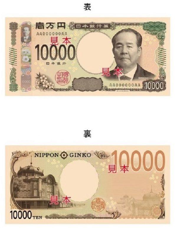 新1万円札イメージ