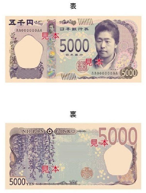 新5千円札イメージ