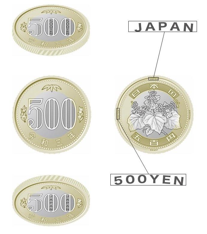 新500円イメージ