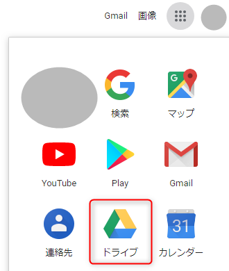 chromeのGoogleドライブ