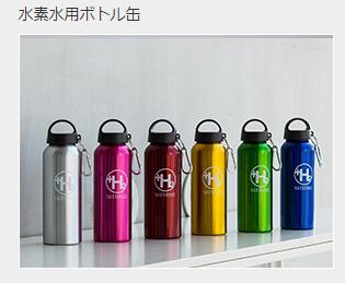 水素水用ボトル缶