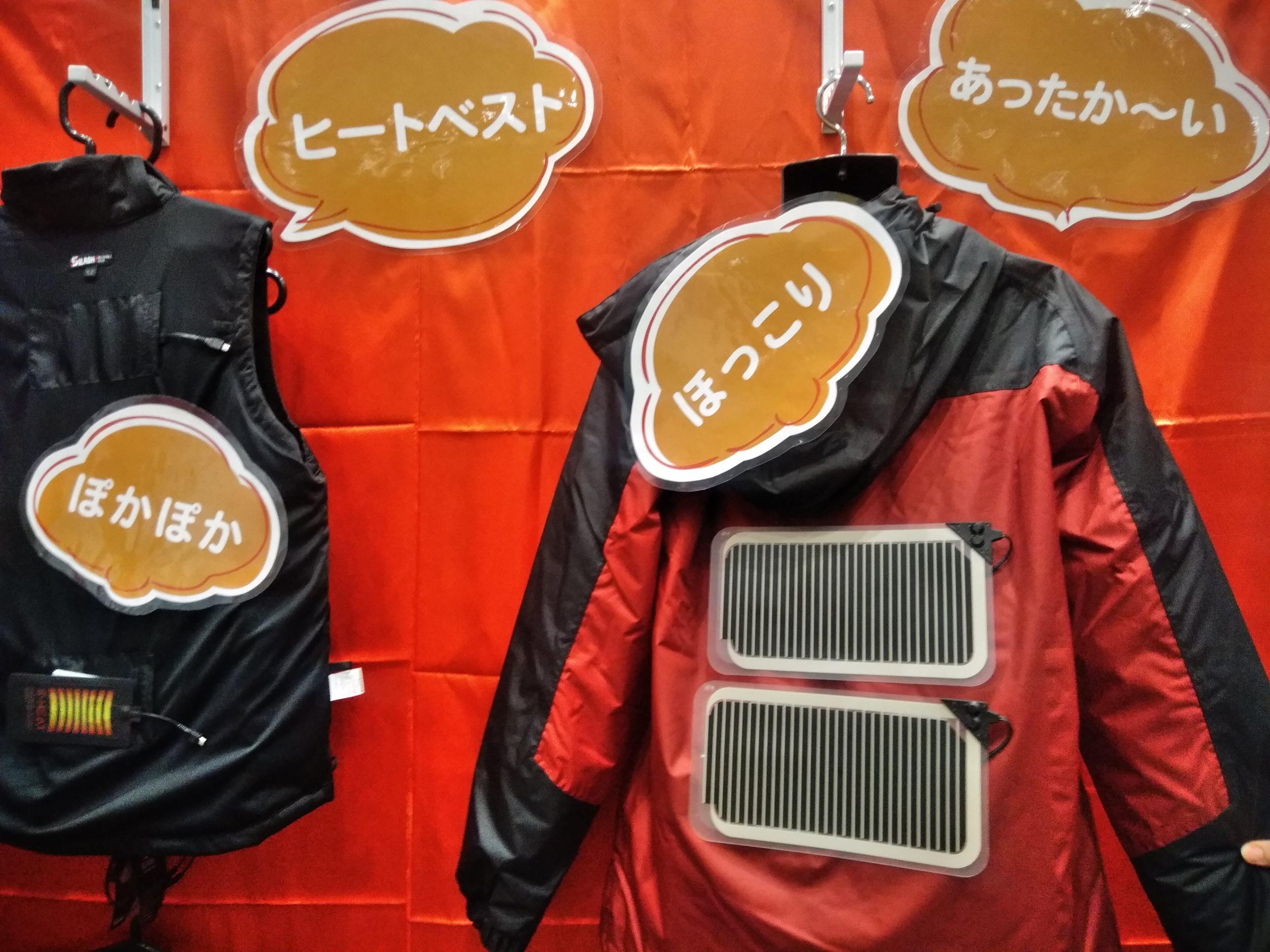 ヒーターが搭載された空調服
