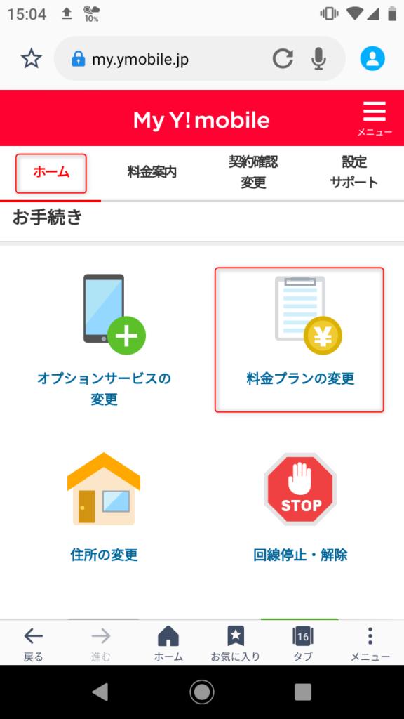 My Y!mobileホーム画面