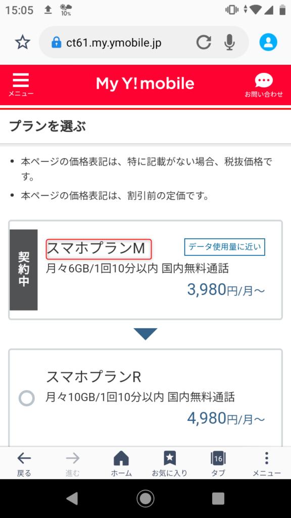 My Y!mobile現在契約中のプランを確認